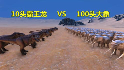 10头霸王龙被100头大象围攻,霸王龙能否成功逃脱?结局实在尴尬