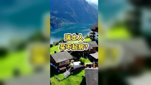 瑞士人都这么有钱,为什么不买房子呢?看完视频你就知道了