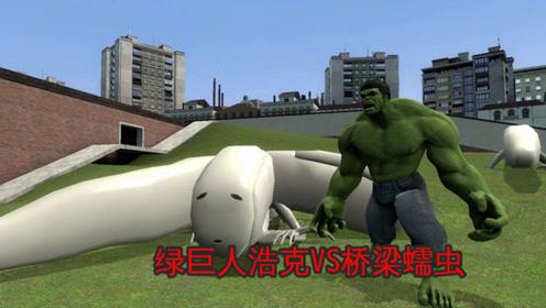 【GMOD】绿巨人浩克VS桥梁蠕虫,又一个怪物诞生了!