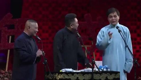 德云社郭德纲于谦高峰,相声《三人行》+返场,长视频全段