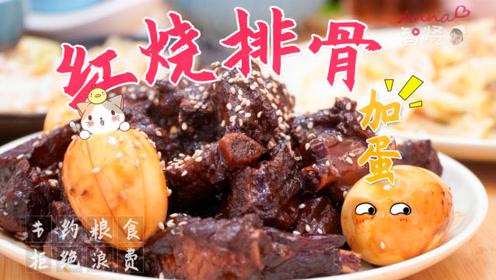 【智贤家今日美食】红烧排骨,今天排骨买少了,临时鸡蛋来凑数!