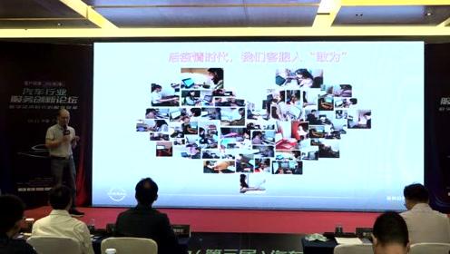 2020(第三届)汽车行业服务创新论坛---东风日产 李立民分享
