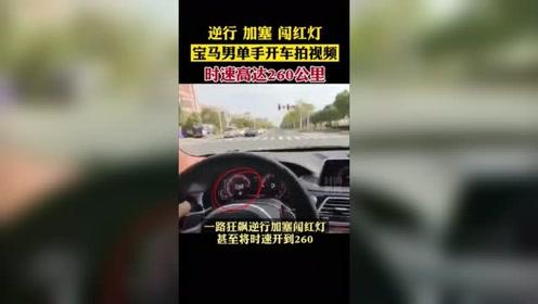 宝马男单手开车自拍视频,时速竟然高达260/公里