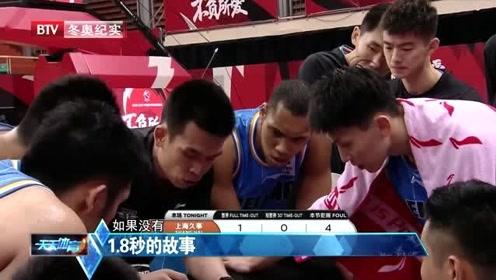 """复盘1.8秒!方硕反杀上海其实是何重达上演""""无间道"""""""