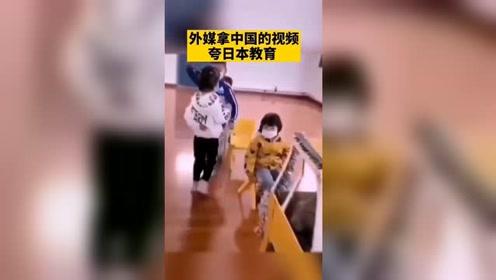 """法媒拿""""中国小朋友公交车让座""""视频夸日本教育,结果评论翻车了"""