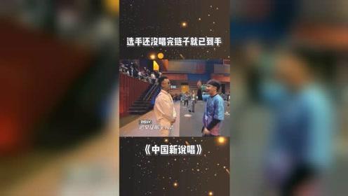 《中国新说唱》选手还没有唱完,链子就已经到手!