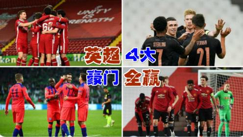 14-0!英超4大豪门欧冠全赢球,全部零封+小组第一
