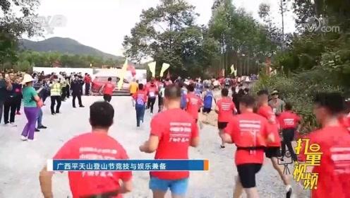 广西平天山登山节竞技与娱乐兼备