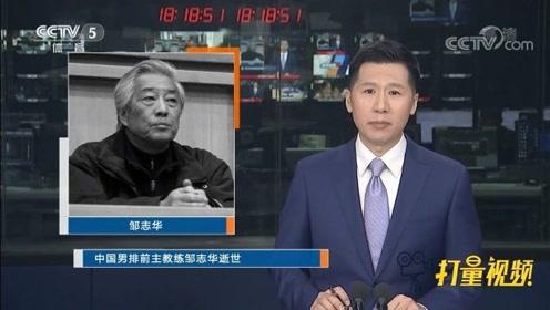 中国男排前主教练邹志华不幸逝世
