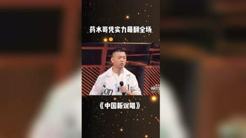 《中国新说唱》不愧是药水哥!这萌翻全场的实力一般人可学不来!