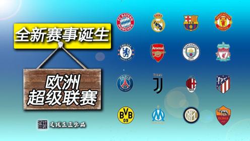 欧冠灭顶之灾,全新赛事即将诞生!欧洲超级联赛,15支常驻豪强!