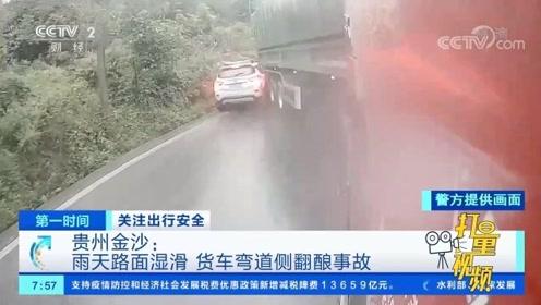 金沙:货车弯道急刹车,车厢甩尾连撞3车,场面惊险!