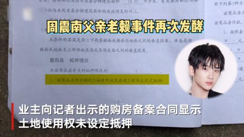 周震南父亲老赖事件再发酵:预售前土地已被抵押,合同有所隐瞒