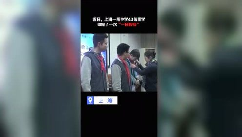 这个奖励你羡慕吗?上海一中学奖励学生当一天校长