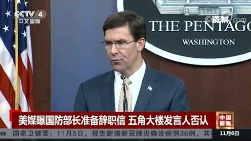 美国国防部长已准备好辞职信!五角大楼:这系谣言!