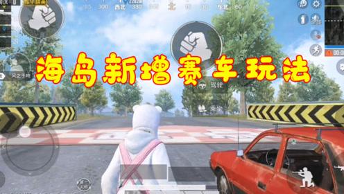 """和平精英:海岛加入""""赛车玩法"""",玩家体验""""秋名山""""一战!"""