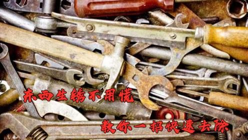 除锈剂不用花钱买,老修理工教我一招,一分钱不花,立马光亮如新