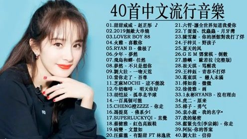 【抖音经典歌曲2020】华语流行音乐歌曲100首 -Tiktok热门歌曲精选集#7