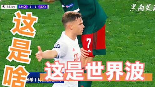 【黑白足球】拜仁本赛季欧冠五佳球,杀红了眼的慕尼黑人