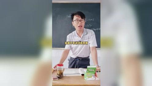 搞笑!化学老师讲西游记,罗辑思维太强,我这