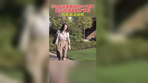 出手反击!华为起诉美国政府16个部门,指控拘捕孟晚舟背后存在政治动机