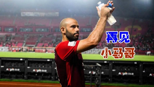 """小马哥宣布退役:巴萨名宿曾在中超变身""""传球大师""""!"""