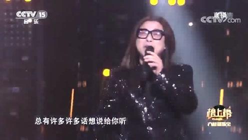 郭峰现场演唱《爱会跟爱一起走》,吼出来的那一刻,我被感动到了