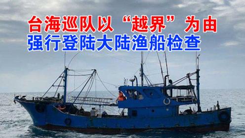"""台海巡队以""""越界""""为由,强行登陆大陆渔船检查,6人被扣押侦办"""