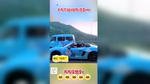 """网红""""炫车"""",为拍几秒视频无证驾驶+遮挡牌照?这下翻车了吧!"""