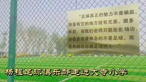 心沟通 新启航--中超优秀门将杨程大寺小学共促足球发展家长联谊会