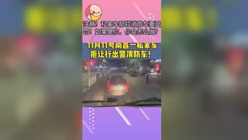 注意!私家车阻拦消防车要受罚!如果是你,你会怎么做?
