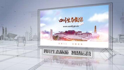 四川生态旅游  生态旅游 赵浪涛 全面招商