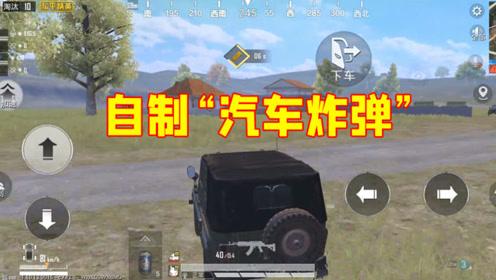 """和平精英:玩家自制""""汽车炸弹""""?最担心的事情还是发生了!"""