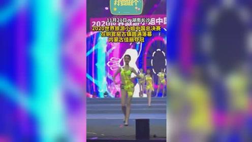 21日,2020世界旅游小姐中国总决赛在长沙圆满落幕,内蒙古佳丽夺冠!亚季军分别是山东和四川的妹子