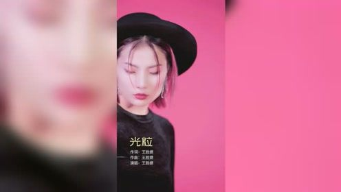 #黑夜与人间烟火# 王胜娚《光粒》MV - 再小的光也有发亮的权利,路遥马亡不放弃