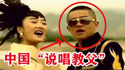 """中国地上说唱第一人,谁说他只会""""呦呦呦""""?独唱也是牛的一批!"""