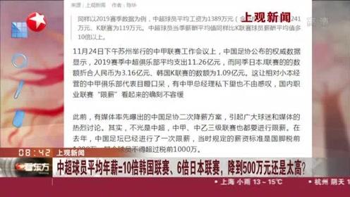 上观新闻:中超球员平均年薪=10倍韩国联赛、6倍日本联赛,降到500万元还是太高?