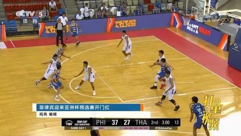 菲律宾男篮迎来亚洲杯预选赛开门红