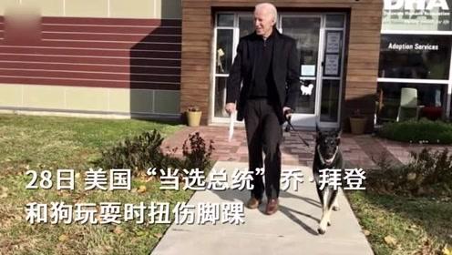 拜登遛狗時扭傷腳踝送醫,醫生:未見明顯骨折,這一受傷內容就復雜了