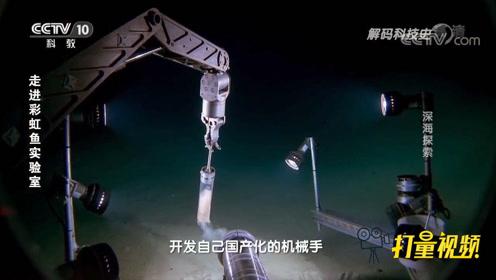 目标海底一万一千米!来看我国科学家正在做的准备