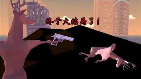鹿模拟器:通关教学来了,鹿哥把未来的自己干掉了!