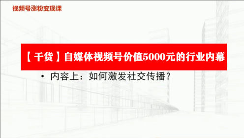 【干货】自媒体视频号价值5000元的行业内幕