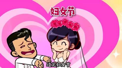 搞笑动画:唐唐发现节日一直在警醒女人们。