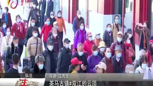 大临铁路开通为临沧乡村旅游注入新动力