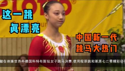 中国姑娘这一跳真漂亮,超越程菲跳?成为东京奥运跳马大热门选手