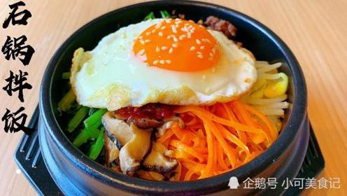 正宗韩国石锅拌饭,自制辣酱,味道比饭店还要好吃