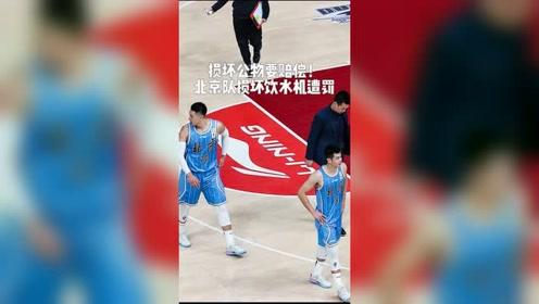 北京男篮人员在对深圳赛后损毁公共饮水机,CBA公司开罚单:今天上午10点起算,72小时内照价赔偿。