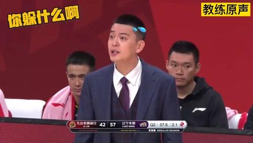 CBA教练原声:杜锋影帝上身演技喜人,李春江赛后雷霆震怒 !