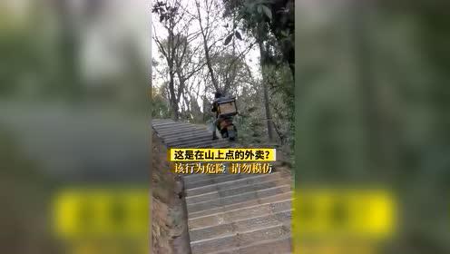 #热点速看#网友发视频称看见一外卖小哥骑车爬山。为了生活是要拼一点,但不能不顾生命安全。
