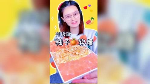 柚子糖的升级版来啦,除了柚子瓤,柚子皮和柚子肉也能做成软糖哦#冬日治愈系甜品#美食分享